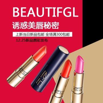 化妆品口红促销宣传电商主图