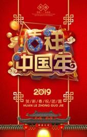 2019吉祥中国年 新年 猪年大吉 祝福