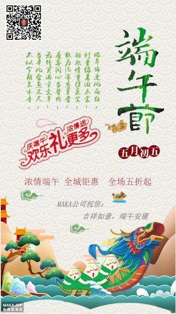 端午节企业宣传商场促销海报祝福贺卡