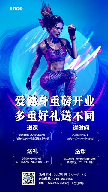 炫酷科技风健身会所开业邀请函活动宣传海报