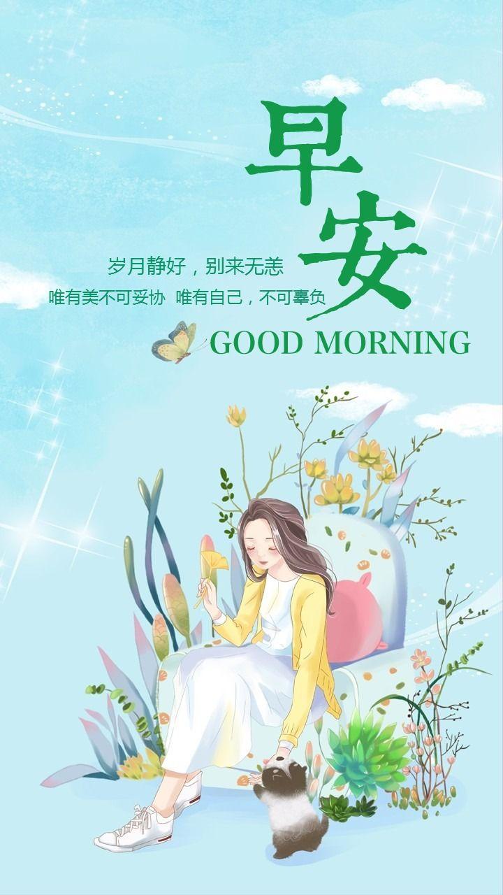 早安问候早晚安问候早安心情寄语