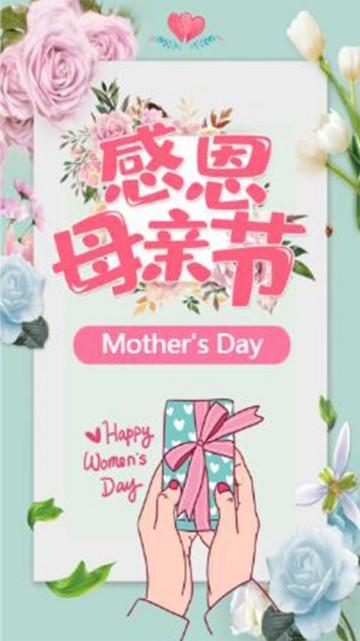 蓝色清新文艺公司母亲节祝福贺卡 感恩母亲节活动宣传视频