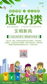 绿色卡通垃圾分类公益宣传海报