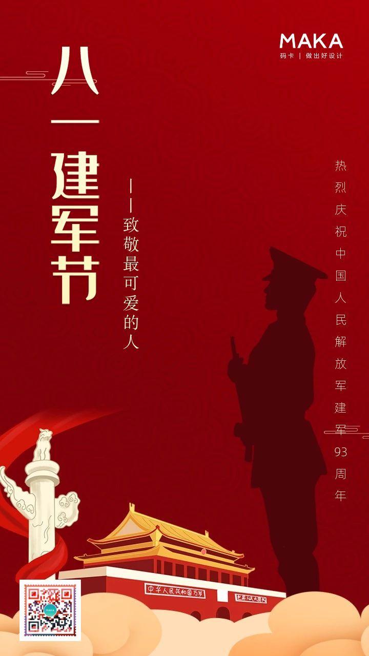 红色大气八一建军节宣传纪念海报