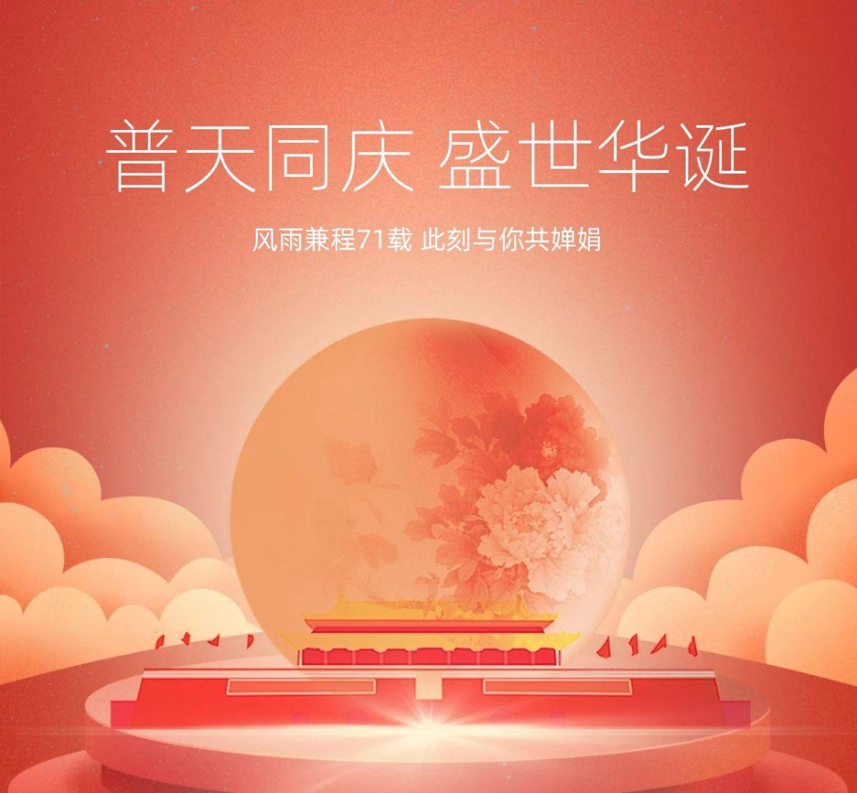 简约国庆71周年华诞纪念宣传朋友圈封面