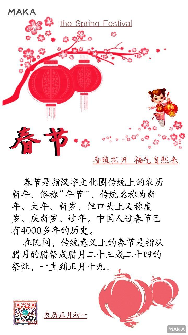 中国春节文化宣传海报