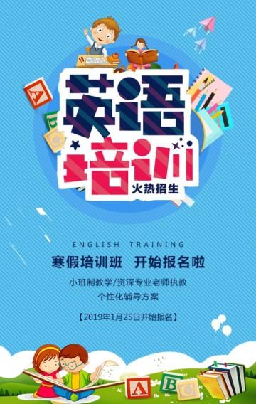 少儿英语培训寒假班招生宣传蓝色清新卡通