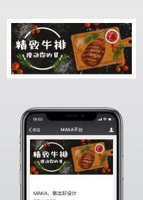 简约扁平风餐饮行业西餐牛排促销宣传微信公众号封面