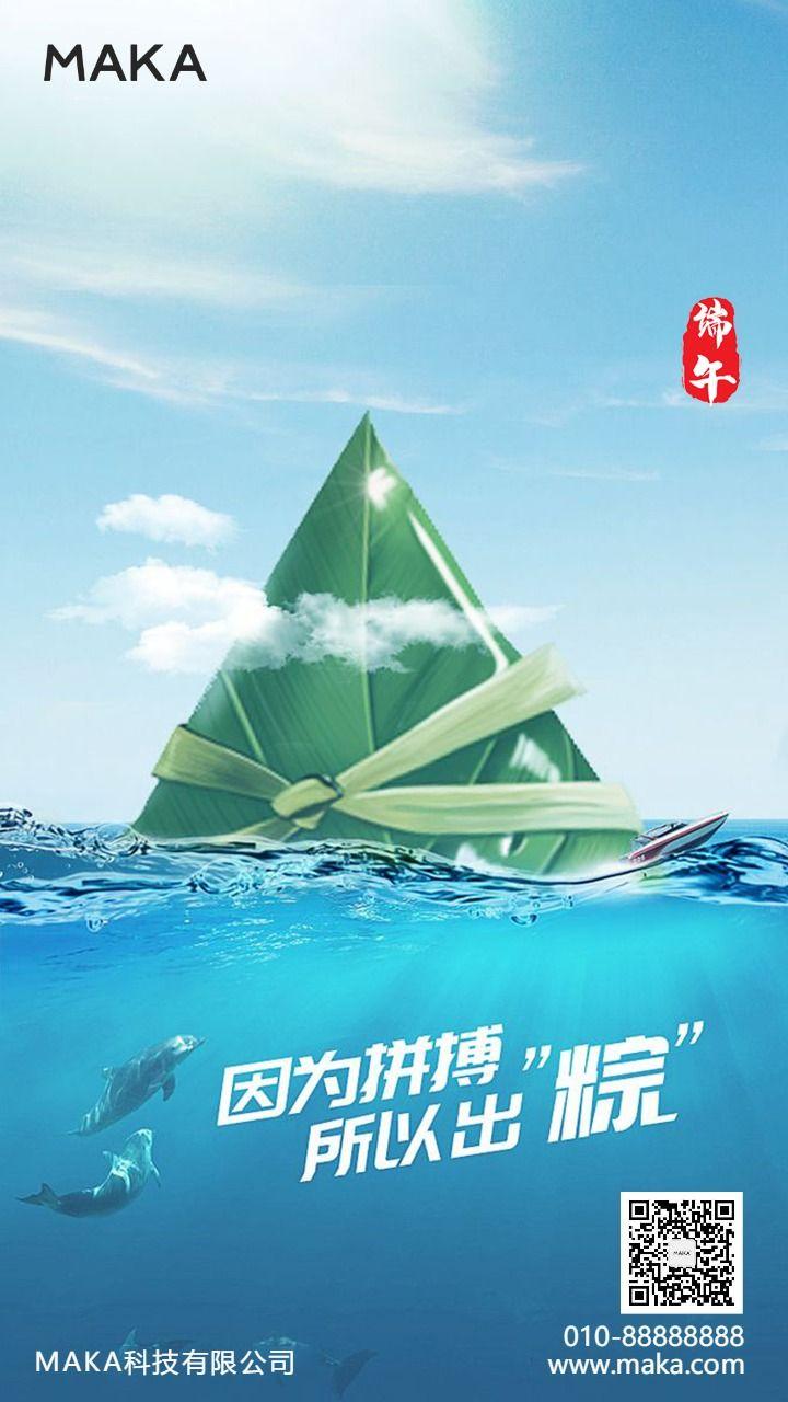 端午节企业宣传励志贺卡海报