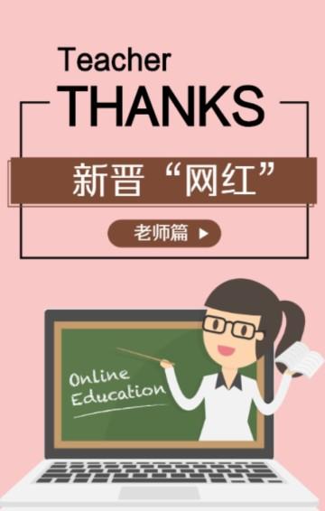 抗疫期间浅粉色老师网上教学H5
