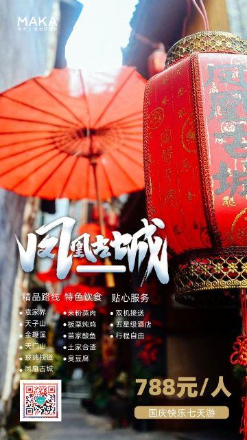深色实景风国庆旅游-凤凰古城宣传促销宣传通知海报