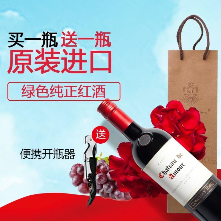 淘宝天猫红酒葡萄酒促销宣传电商主图