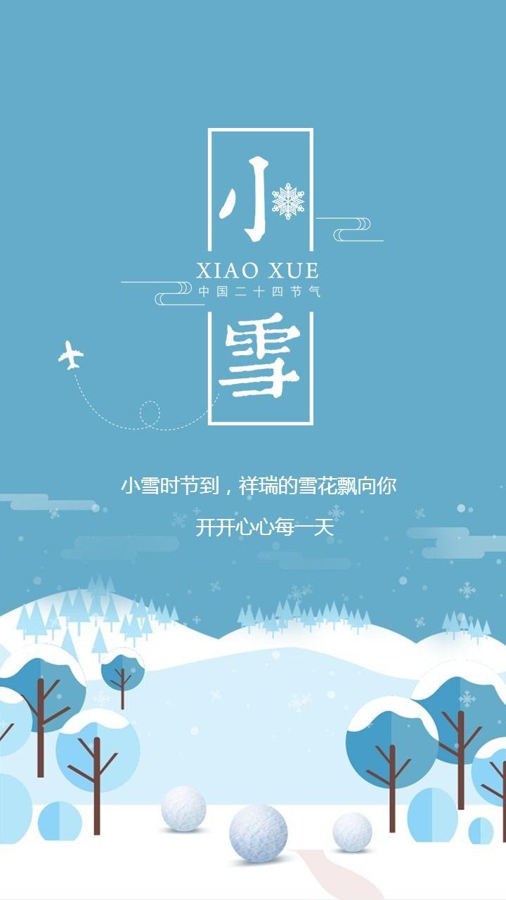 二十四节气小雪时节日签