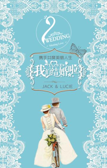 蓝色蕾丝清新风结婚邀请涵