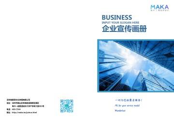 扁平简约设计风格蓝色办公印刷企业宣传画册使用的办公印刷画册模