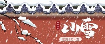 传统节气小雪公众号封面大图