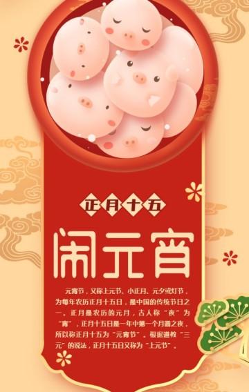 红色扁平简约元宵节祝福企业寄语祝福贺卡H5模板