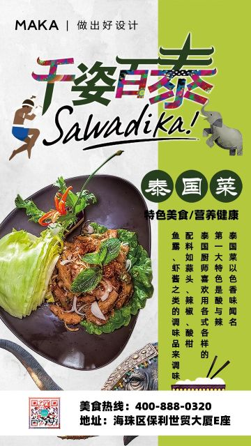 绿色扁平简约风餐饮行业新品推荐宣传促销海报