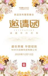 时尚温馨玫瑰花商务活动展会酒会晚会宴会开业发布会邀请函H5模板