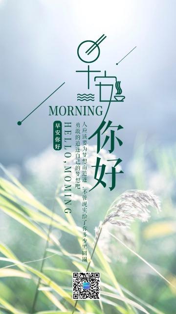 森系绿色狗尾巴草早安你早晨阳光励志早安日签宣传海报