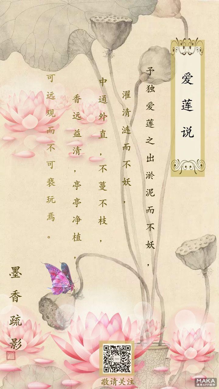 棕色中国风文艺诗词心情日签海报