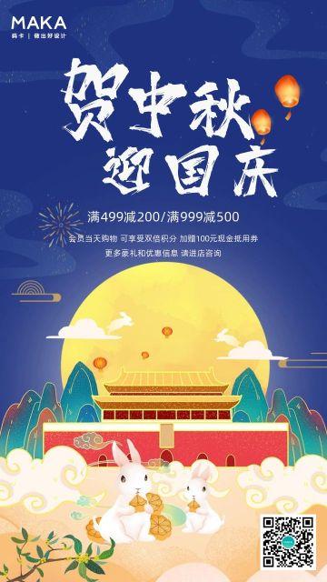 蓝色大气中秋国庆节节日祝福手机海报模板