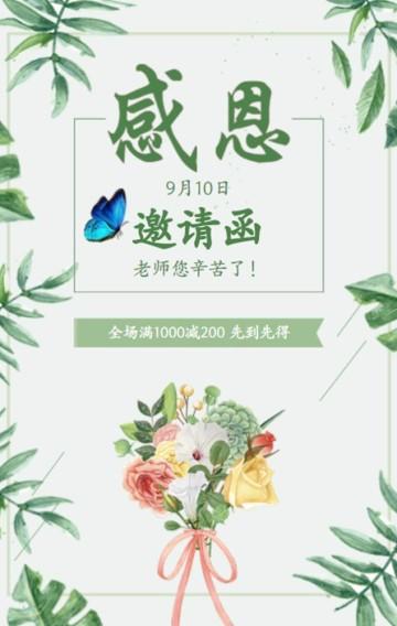 教师节电商促销宣传