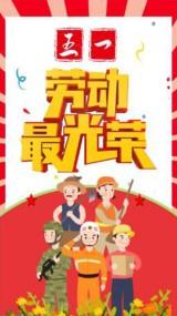喜庆红色卡通手绘公司五一劳动节放假通知 公司五一节日祝福贺卡宣传视频