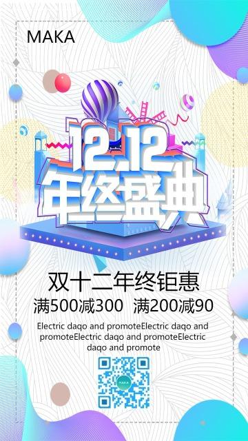 蓝色清新高端双十二商品促销宣传海报