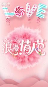 浪漫情人节告白祝福贺卡唯美浪漫企业个人通用
