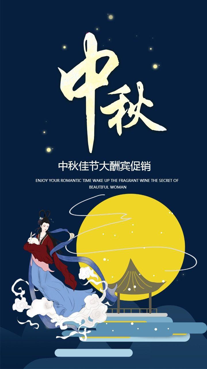 中秋节贺卡中秋节促销活动宣传