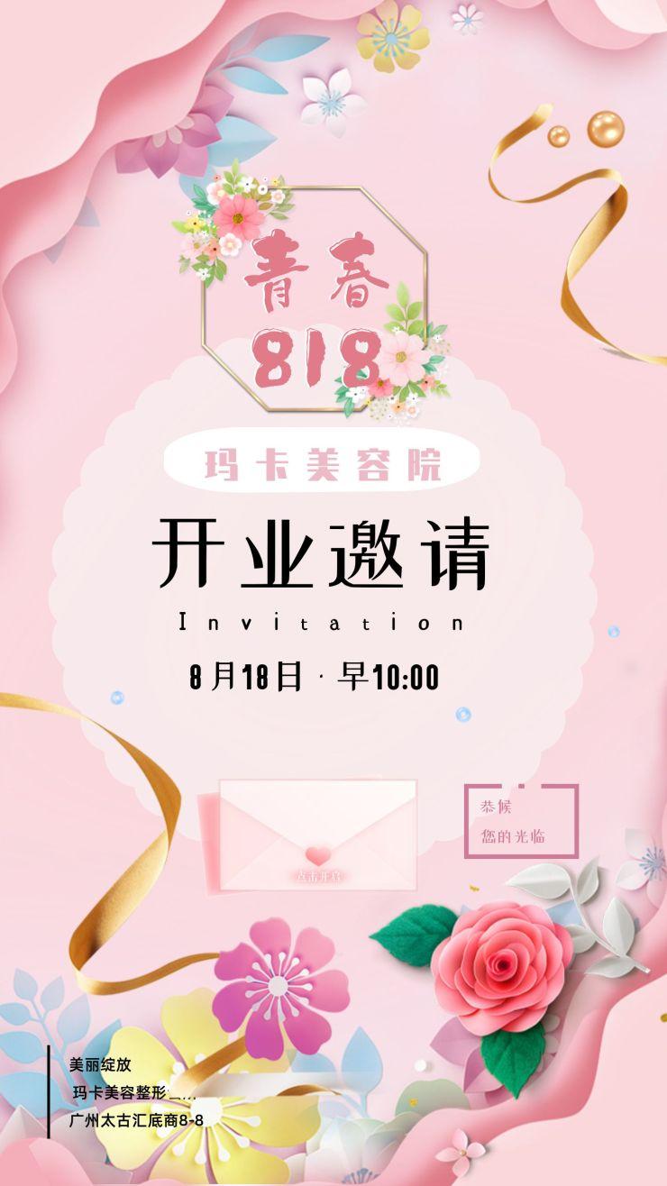 文艺清新丽人美发美容行业开业邀请函海报