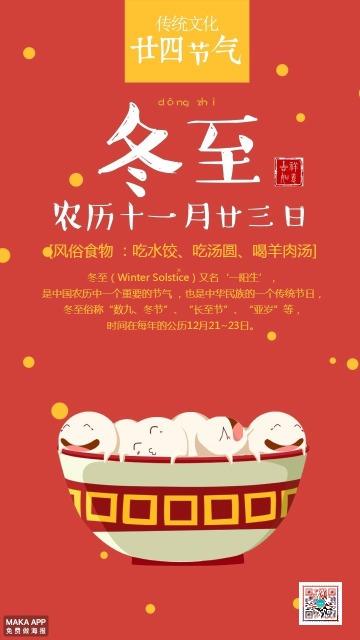 冬至创意海报 二十四节气喜庆 饺子 日签二维码通用朋友圈