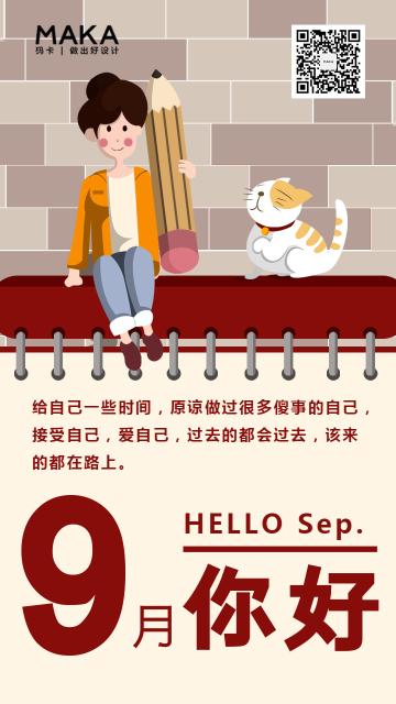9月你好九月简约文艺早安心情励志日签手机版早安问候海报