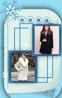 秋冬 冬季新品上市 新品促销活动 优惠活动 通用模板