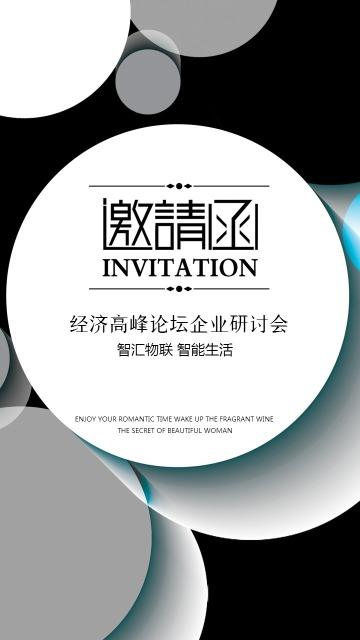 公司企事业单位会议邀请函