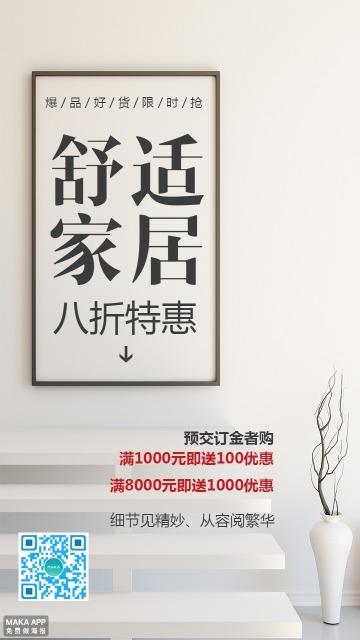 舒适家居家装设计家居家具特卖海报