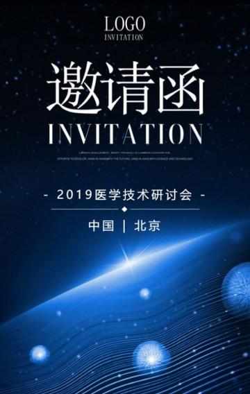 2019高端医学医疗器械医药医院技术培训研讨会峰会邀请函H5