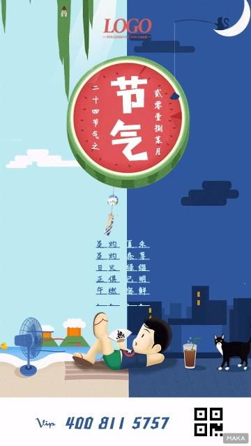二十四节气之一大暑/小暑等节气通用海报/扁平化插画风格