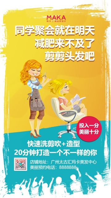 卡通手绘理发店理发促销活动宣传海报