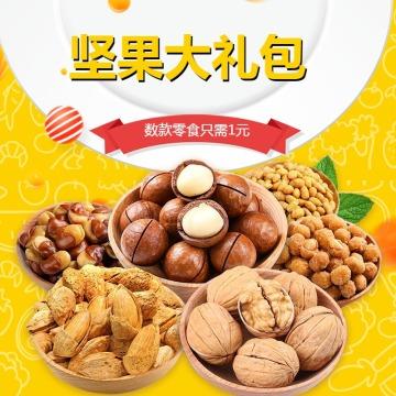 坚果杏仁百货零售食品促销简约清新电商商品主图