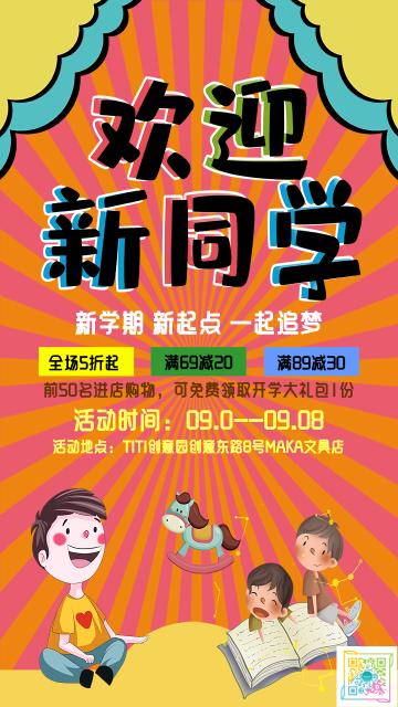 卡通手绘唯美清新橘色开学季产品促销宣传推广海报