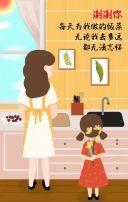 母亲节寄语对妈妈说的话节日贺卡店家促销宣传H5