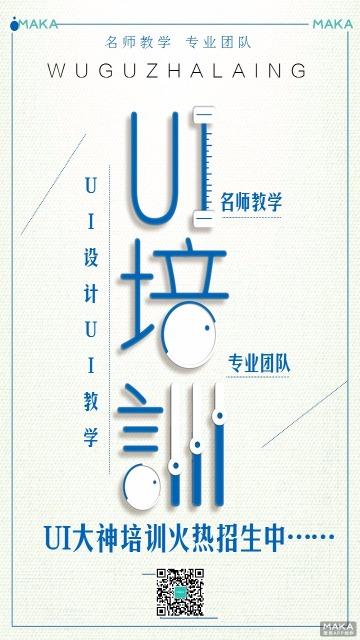 UI设计培训班招生宣传海报