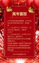 2019红色喜庆金榜题名高考喜报贺报H5模板