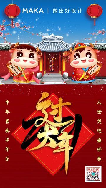 红色卡通中国风2021过大年宣传海报