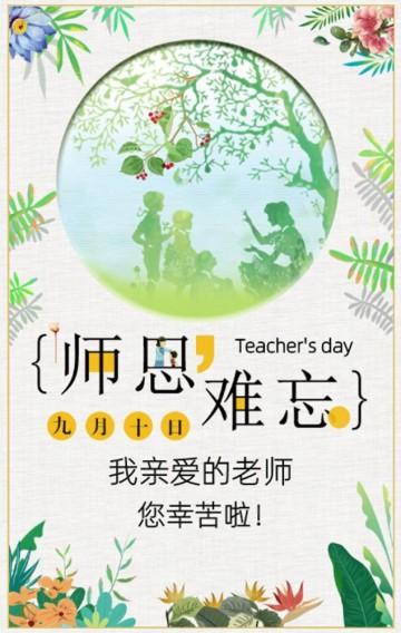 简约清新师恩难忘教师节祝福贺卡