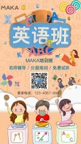 卡通手绘版英语招生培训英语学习艺术兴趣班幼儿少儿成人暑假寒假招生海报