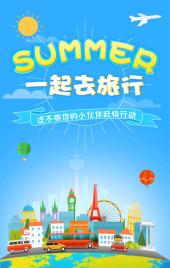 旅游、旅行社模板。夏季一起去旅行