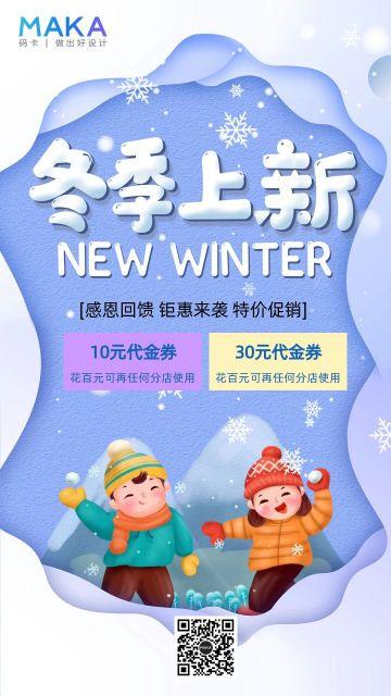 蓝色卡通冬季上新冬季促销宣传海报